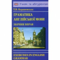 Граматика англійської мови.Збірник вправ