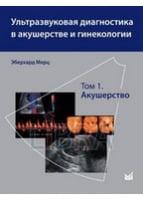 Ультразвуковая диагностика в акушерстве и гинекологии. Том 1