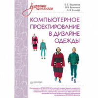 Компьютерное проектирование в дизайне одежды. Учебник для вузов. Стандарт третьего поколения