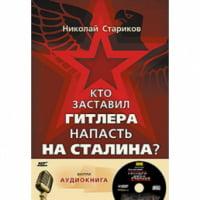 Комплект: Кто заставил Гитлера напасть на Сталина (+аудиодиск)