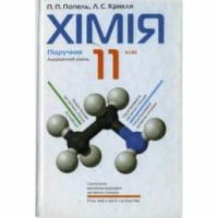 Підручник. Хімія 11 клас. Академічний рівень. Попель П. П., Крикля Л. С.