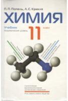 Учебник. Химия. 11 класс. Академический уровень. Попель П. П., Крикля Л. С. Академия