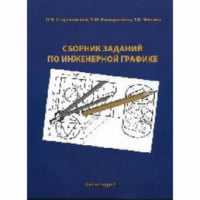 Сборник заданий по инженерной графике.