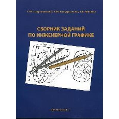 Индивидуальные задания по курсу черчения 2007 - 368 с. (Боголюбов С.К.)