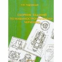 Сборник заданий по машиностроительному черчению