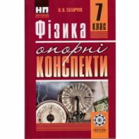 Фізика. 7 клас; Опорні конспекти.  Н. В. Татарчук 2015