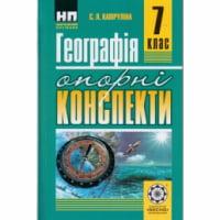 Географія. 7 клас: Опорні конспекти. С. Л. Капіруліна. 2015