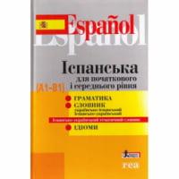 Іспанська для початкового і середнього рівня (А1-В1). Граматика. Словники. Ідіоми.