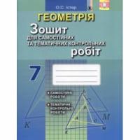 Геометрія Зошит для самостійних та темат. робіт. 7 клас. 2015. Істер О. С.
