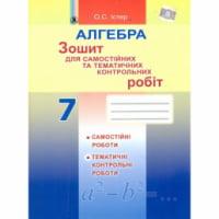 Алгебра. Зошит для самостійних та темат. контр. робіт. 7 клас. 2015