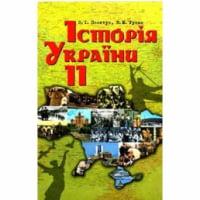 Історія України 11 клас, Пометун О.І.