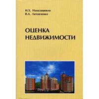 Оценка недвижимости. Учебное пособие