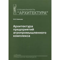 Архитектура предприятий агропромышленного комплекса. Учеб. пособие