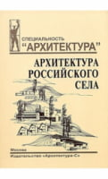 Архитектура российского села.