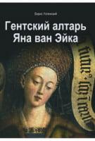 Гентский алтарь Яна ван Эйка