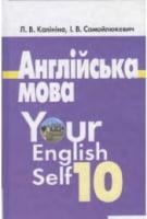 Англійська мова. 10 клас. Your English Self. Для загальноосвітніх навчальних закладів. Калініна Л. В., Самойлюкевич І. В.