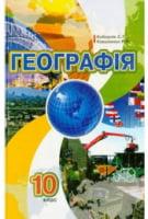 Географія. 10 клас. C. Г. КОБЕРНІК, Р. Р. КОВАЛЕНКО.