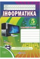 Робочий зошит з інформатики. 5 клас (До підруч. Морзе Н., Барни О. та ін.)