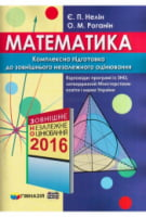 Математика : комплексна підготовка до зовнішнього незалежного оцінювання / Є. П. Нелін, О. М. Роганін. — 4-те вид., пере-робл. та доповн.