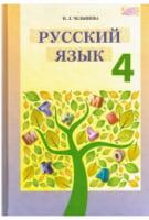 Російська мова, 4 кл. (рос.)