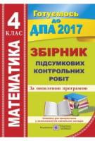 Математика.  Збірник підсумкових контрольних робіт. 4 кл.  ДПА-2018