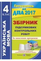 Українська мова. Збірник підсумкових контрольних робіт. 4 кл.  ДПА-2018