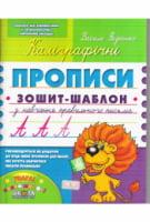 Зошит-шаблон: Каліграфічні прописи - В. Федієнко.