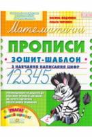 Зошит-шаблон: Математичні прописи - В. Федієнко, О. Черевко.