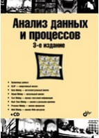 Анализ данных и процессов: учебное пособие