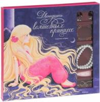 Двенадцать волшебных принцесс (в подарочной коробке)