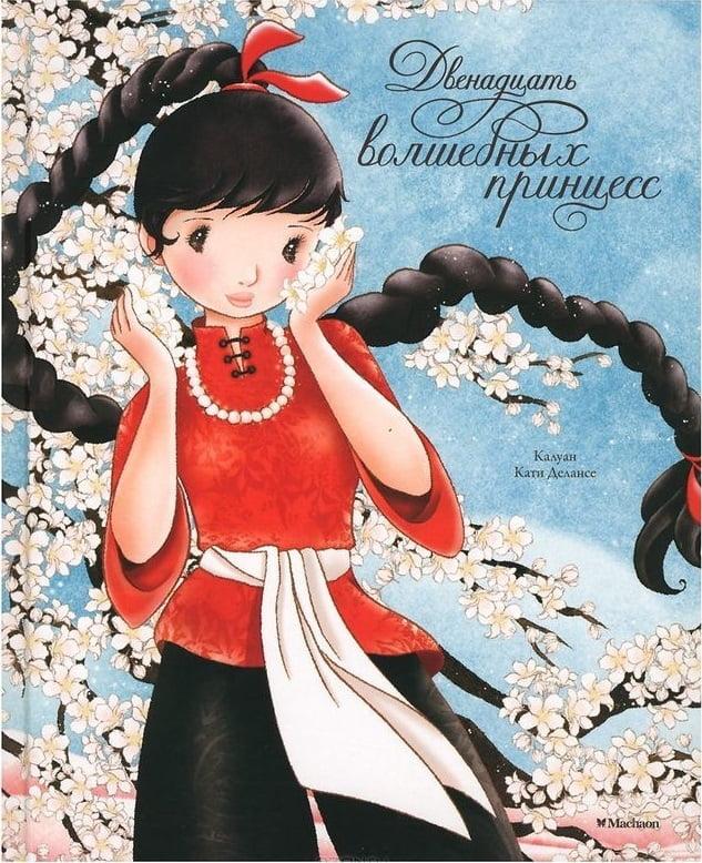 Книга Двенадцать волшебных принцесс (в подарочной коробке ...: https://balka-book.com/podarochnaya-592/dvenadtsat_volshebnyih_printsess_v_podarochnoy_korobke-35048
