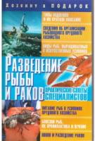 Разведение рыбы и раков. практические советы специалистов