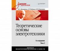 Теоретические основы электротехники. Учебник для вузов. 5-е изд. Том 1