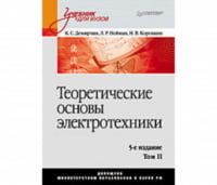 Теоретические основы электротехники. Учебник для вузов. 5-е изд. Том 2