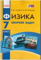 Физика. 7 класс : сборник задач / И. М. Гельфгат, И. Ю. Ненашев.