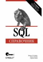 SQL. Довідник. 3-е видання