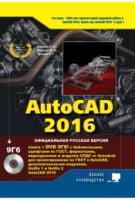 AutoCAD 2016. Книга + DVD с библиотеками, шрифтами по ГОСТ, модулем СПДС от Autodesk, форматками, дополнениями и видеоуроками