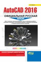 AutoCAD 2016. Официальная русская версия. Эффективный самоучитель + DVD