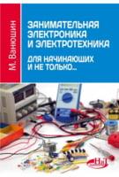 Занимательная электроника и электротехника для начинающих и не только