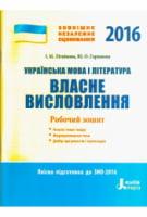 Українська мова і література. Власне висловлення : робочий зошит