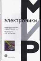 Нанотехнологии в электронике -3.1