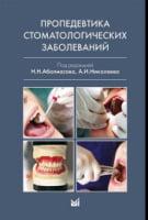 ПРОПЕДЕВТИКА СТОМАТОЛОГИЧЕСКИХ ЗАБОЛЕВАНИЙ. Учебник для студентов