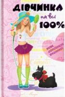 Дівчинка на всі 100%. Настільна книга юної леді. Нове доповнене видання.