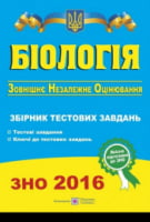 Біологія. Збірник тестових завдань для підготовки до ЗНО 2016, Барна І.