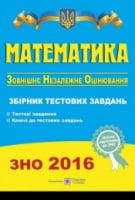 Математика. Збірник тестових завдань для підготовки до ЗНО 2016, Капіносов А. та ін.