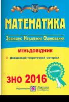 Математика. Міні-довідник для підготовки до ЗНО 2016