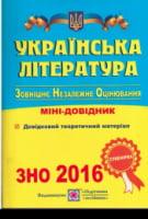 Українська література. Міні-довідник для підготовки до ЗНО 2016