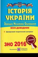 Історія України. Міні-довідник для підготовки до ЗНО 2016