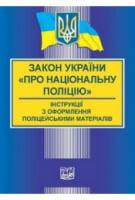 """Закон України """"Про Національну поліцію""""."""