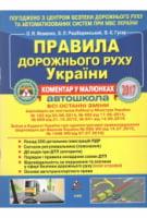Правила дорожного руху України. коментар у малюнках, автошкола 2017
